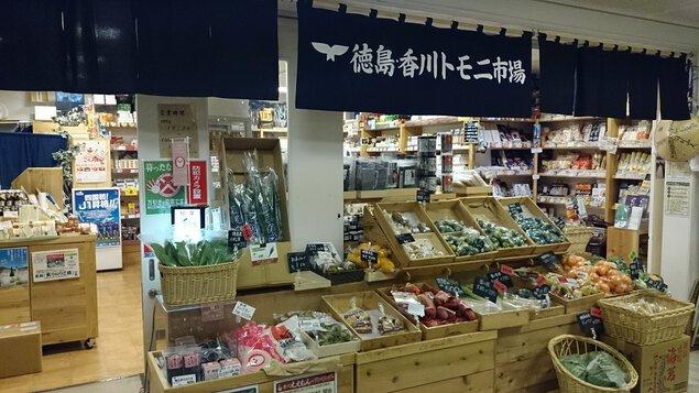 徳島・香川 トモニ市場 ~ふるさと物産館~