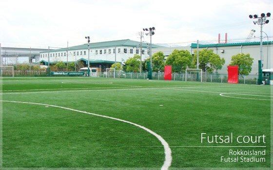 神戸フットサルロクアイERCスタジアム