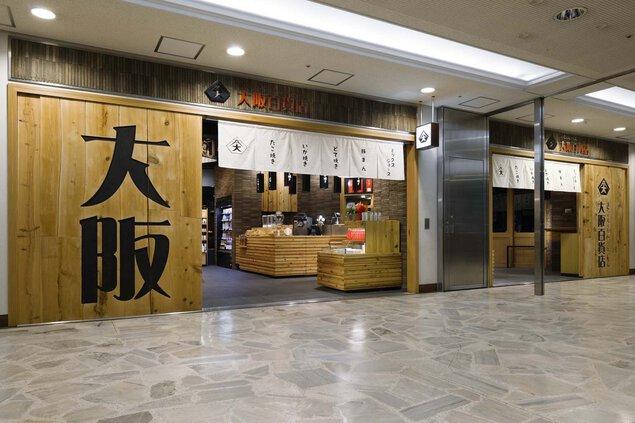浪花のえぇもんうまいもん 大阪百貨店
