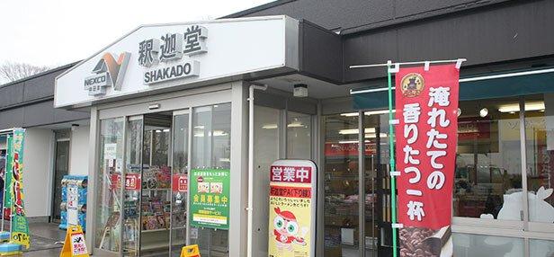 釈迦堂PA(下り線)