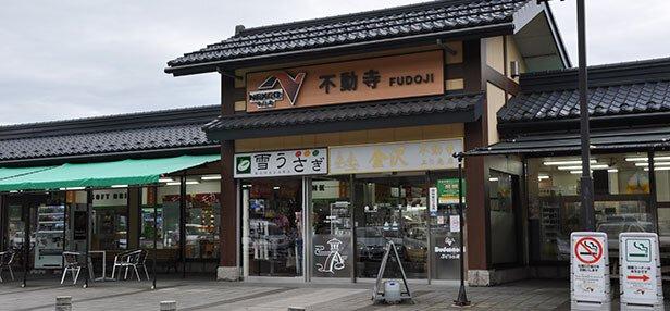 不動寺PA(上り線)