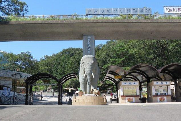 【臨時休園】多摩動物公園