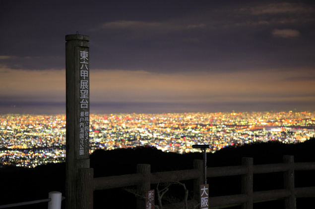 芦有ドライブウェイ 東六甲展望台の夜景