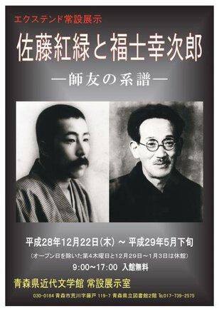 エクステンド常設展示「佐藤紅緑と福士幸次郎~師友の系譜」