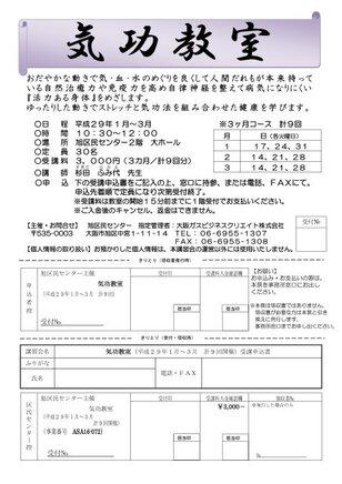旭区民センター 気功教室(1~3月)