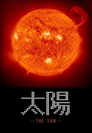 宗像ユリックスプラネタリウム おとな向け「太陽 -THE SUN-」