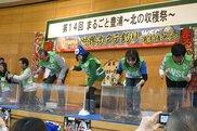 第16回 まるごと豊浦~北の収穫祭~
