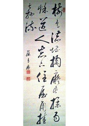 「直虎」須坂の殿様と田中本家