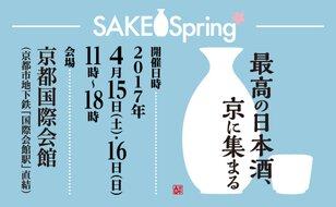 SAKE Spring2017