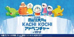 「映画ドラえもん のび太の南極カチコチ大冒険」KACHI KOCHIアドベンチャー inラグナシア