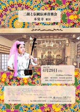 二胡と伝承伝統音楽会(本覚寺・名古屋市東区)