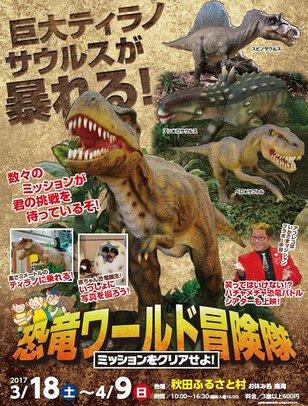 恐竜ワールド冒険隊 ~ミッションをクリアせよ!~