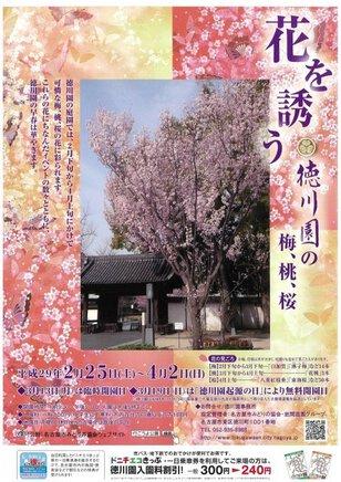 花を誘う 徳川園の梅、桃、桜
