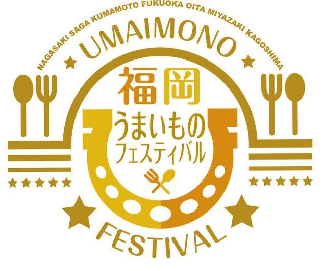 福岡うまいものフェスティバル