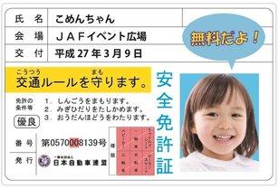 JAF交通安全イベントinキッズプラザ大阪