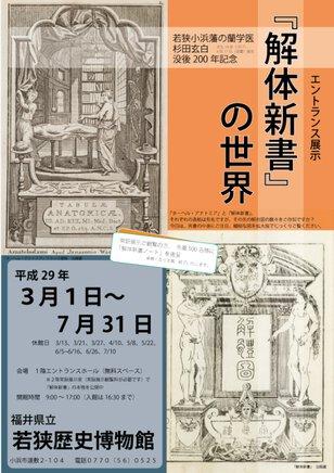 エントランス展示「『解体新書』の世界」