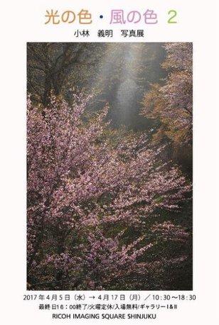 小林義明写真展「光の色・風の色2」