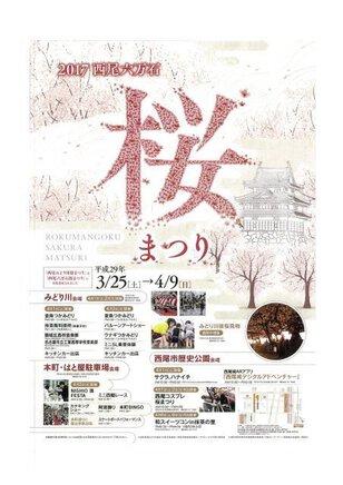 2017西尾六万石桜まつり