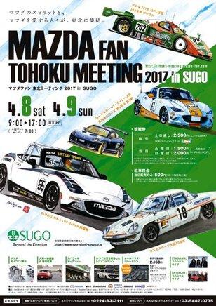 マツダファン東北ミーティング2017 In SUGO