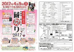 春爛漫 酔い日和!嘉美心 蔵祭り2017