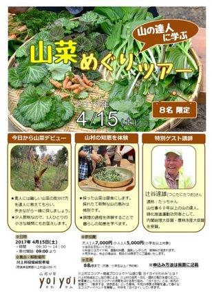 山の達人に学ぶ「山菜めぐりツアー」in 奈良県川上村