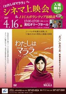 JICA四国 映画「私はマララ」無料上映会(香川)