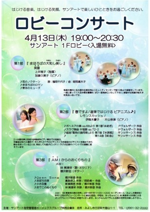 みよし市文化センター サンアート 4月13日ロビーコンサート