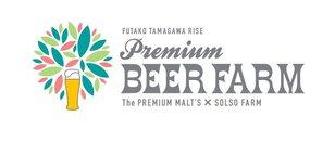 FUTAKO TAMAGAWA RISE Premium BEER FARM