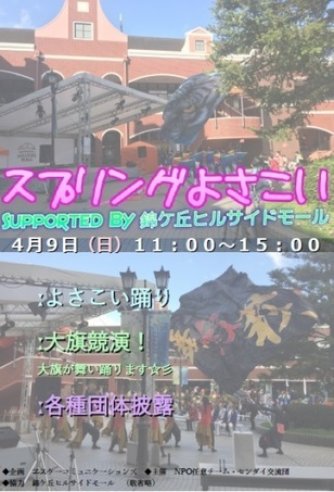 スプリングよさこいsupported by 錦ケ丘ヒルサイドモール
