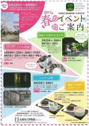 京都国立博物館 開館120周年記念呈茶