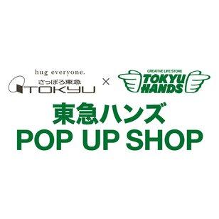 東急ハンズPOP UP SHOP~春の新生活雑貨特集~