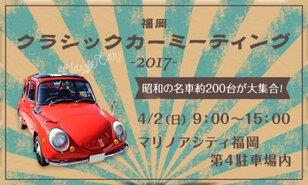 福岡クラシックカーミーティング2017