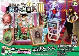 春の特別展「服部正志の衝撃!3DアートIII ~魔法の絵画展~」