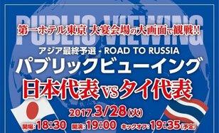 アジア最終予選 - ROAD TO RUSSIA パブリックビューイング