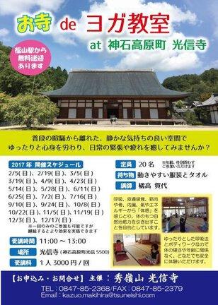 お寺 de ヨガ教室 at 神石高原町 光信寺(4月)