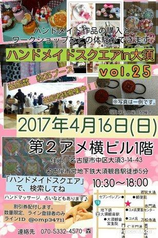 ハンドメイドスクエアin大須 vol.25