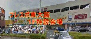 フレスポ東大阪フリーマーケット(4月)