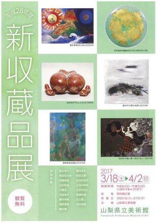 山梨県立美術館「平成28年度 新収蔵品展」