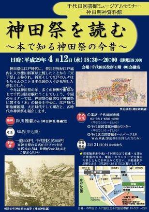 ミュージアムセミナー 神田明神資料館「神田祭を読む ~本で知る神田祭の今昔~」