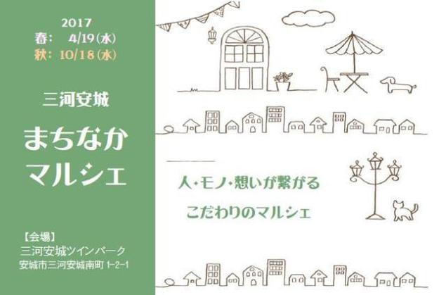 三河安城まちなかマルシェ Vol.5