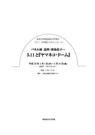 1.今年の3.11文学館からのメッセージ展「追悼・津島佑子―3.11と『ヤマネコ・ドーム』」