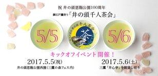 「井の頭千人茶会」茶文化和文化体験型イベント