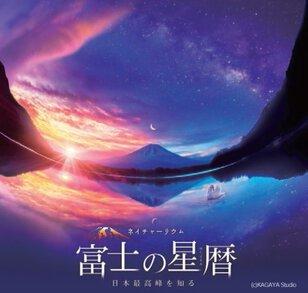 富士の星暦