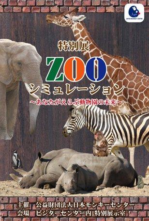 特別展「ZOOシミュレーション~あなたがえらぶ動物園の未来~」