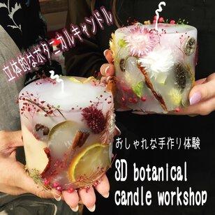 植物が立体的な3Dアロマボタニカルキャンドル体験@大阪の新世界のキャンドル教室(4月)