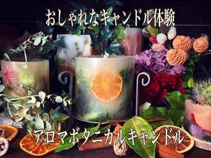 飾ってオシャレ、灯すと美しい!アロマボタニカルキャンドル体験@大阪の新世界のキャンドル教室(4月)