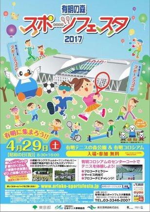 有明の森スポーツフェスタ2017