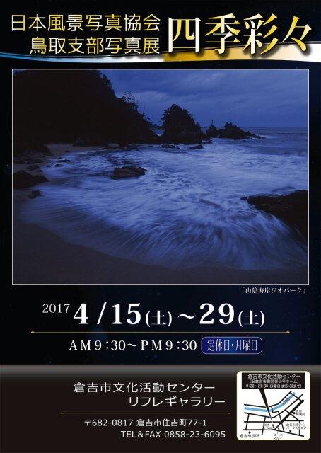 日本風景写真協会 鳥取県支部写真展「四季彩々」