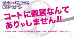 レキスポ サッカー・フットサル~ビギナースクール~(4月)
