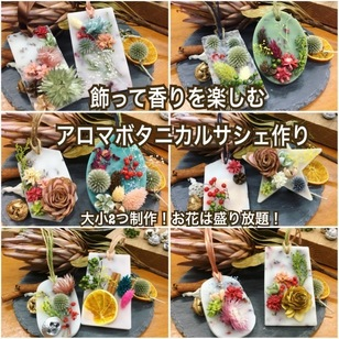 飾って香りを楽しむアロマボタニカルサシェ体験@大阪の新世界のキャンドル教室(4月)